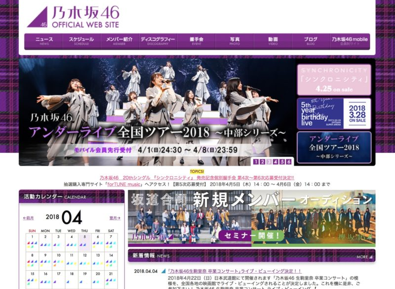 乃木坂46公式サイト(2018年4月4日)