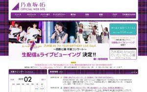 乃木坂46公式サイト(2019年2月18日)