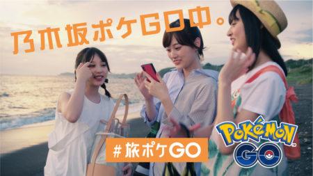 『ポケモン GO』スペシャル映像「乃木坂ポケGO中。」(夏の海篇)/出演:与田祐希、山下美月、遠藤さくら