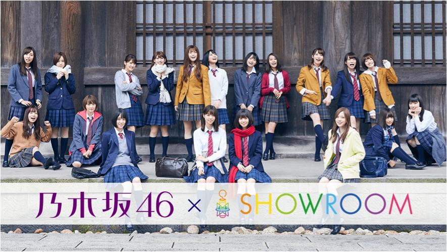 乃木坂46×SHOWROOM