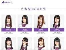 """乃木坂46""""華の94年組""""が今夜「オールナイトニッポン」に勢揃い"""