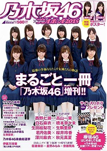 十福神が表紙、「乃木坂46×週刊プレイボーイ2015」増刊号の詳細が解禁