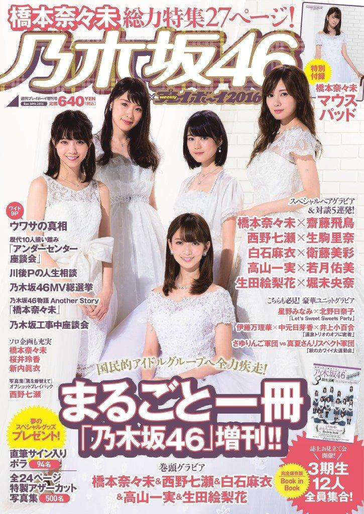 メンバー総出演「乃木坂46×週刊プレイボーイ2016」が発売決定、表紙は橋本奈々未ら新曲フロント5人