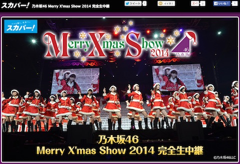 スカパー!で「乃木坂46 Merry X'mas Show2014」初日を完全生中継
