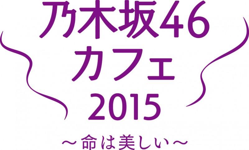 乃木坂46カフェで代々木ライブの続きを限定上映