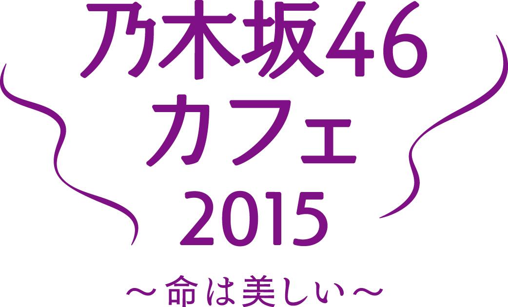 乃木坂46、15年3月17日(火)のメディア情報「Rの法則」「ミラノミラン」「LARME」