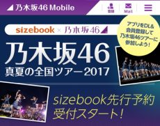 乃木坂46 真夏の全国ツアー2017 sizebook先行受付スタート | 乃木坂46 Mobile