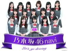 nogizaka46navi001