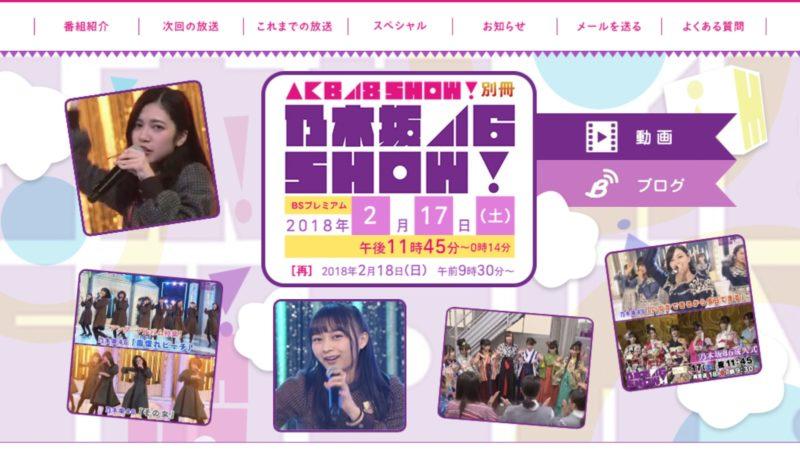 別冊「乃木坂46 SHOW!」第16弾(NHK BSプレミアム)