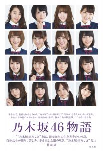 nogizaka46story-book-cover