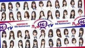 第3回「乃木坂46時間TV」メインビジュアル