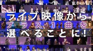 乃木坂46×PROJECT REVIEW 20th シングル『シンクロニシティ』発売記念 全国握手会 特別企画