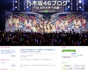 乃木坂46、8/31の出演情報「さんまのまんま」「うまズキッ!」ほか