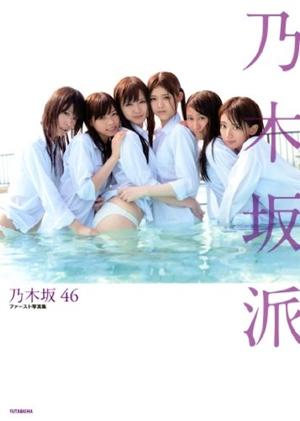 「UTB+ vol.17」の乃木坂46ソログラビアは堀未央奈