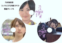 「乃木坂浪漫」のDVD発売決定に早くも苦情