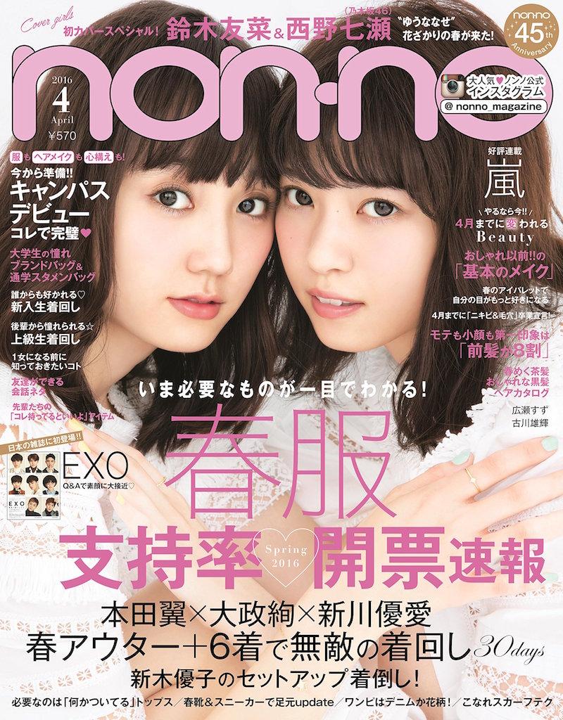 乃木坂46、16年2月16日(火)のメディア情報「JTMR」「SOL」「ミュ~コミ+プラス」ほか