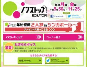 フジテレビ系「ノンストップ!」公式サイト