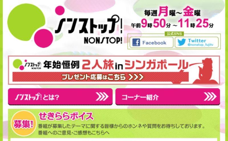 乃木坂46の97年組成人式が情報番組で紹介、「ノンストップ!」ではかりん&高山のディズニー旅も
