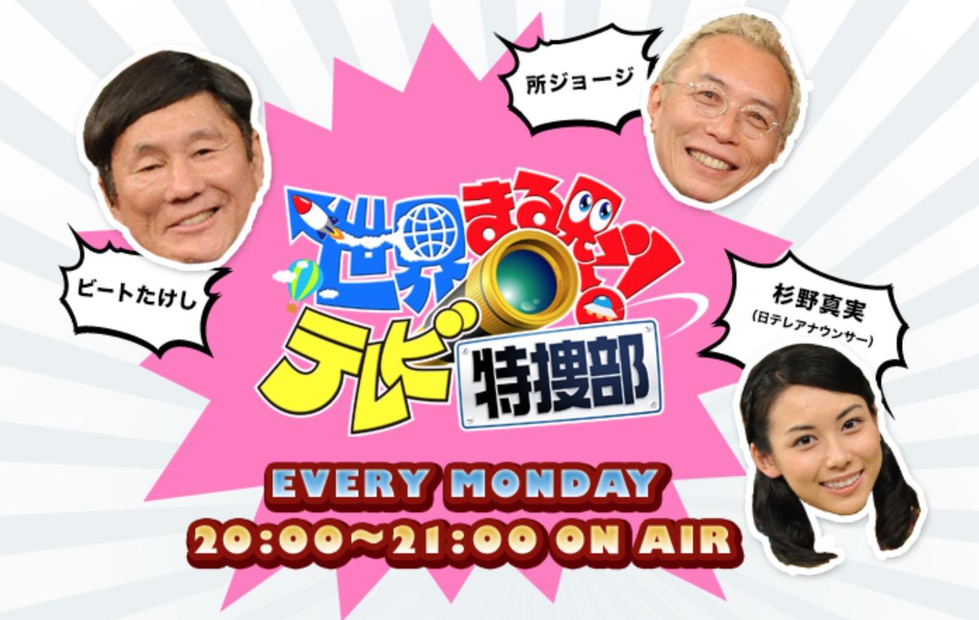 日本テレビ系「世界まる見え!テレビ特捜部」公式ホームページ