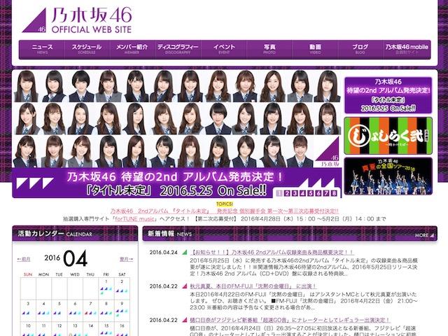 乃木坂46、2ndアルバムに西野・生田ソロ曲や2期生曲含む新曲11曲