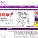 乃木坂46公式サイトのトップページにどいやさんが登場