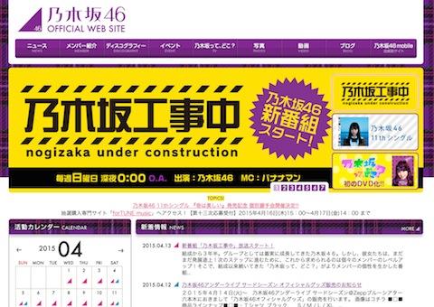 新番組「乃木坂工事中」初回は西野七瀬特集、2期生掘り下げ企画に佐々木琴子が登場