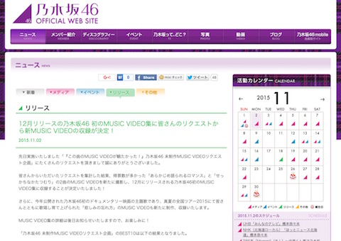 乃木坂46、未制作MVリクエスト上位2曲が決定 「悲しみの忘れ方」も追加制作へ