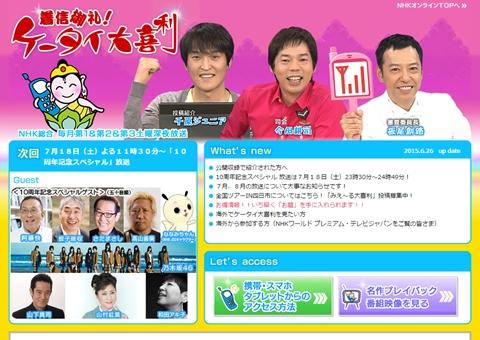 NHK「ケータイ大喜利10周年SP」に乃木坂メンバーが多数出演