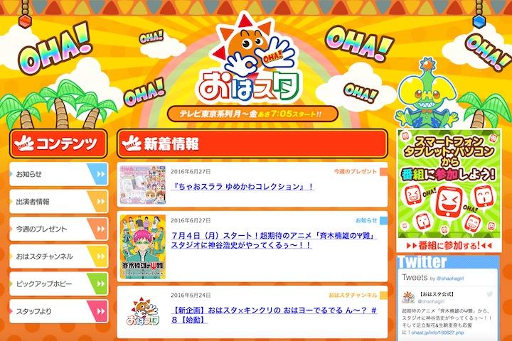 生駒里奈が「おはスタ」にゲスト出演決定、アニメ「斉木楠雄のΨ難」開始を足立梨花と応援
