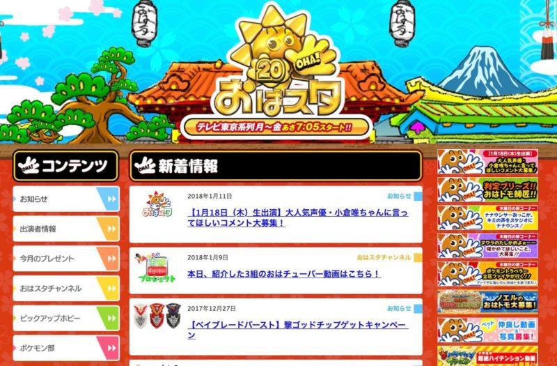 テレビ東京系「おはスタ」公式サイト