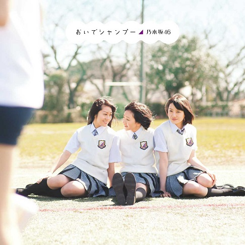 乃木坂46デイリーコラム第50回・金曜楽曲特集「おいでシャンプー」
