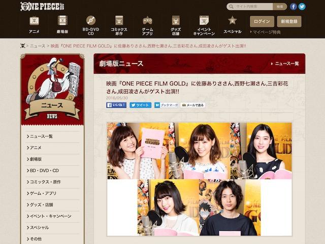 乃木坂46西野七瀬が映画『ONE PIECE FILM GOLD』のゲスト声優に決定