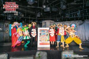 「東京ワンピースタワー3周年記念PR発表会」