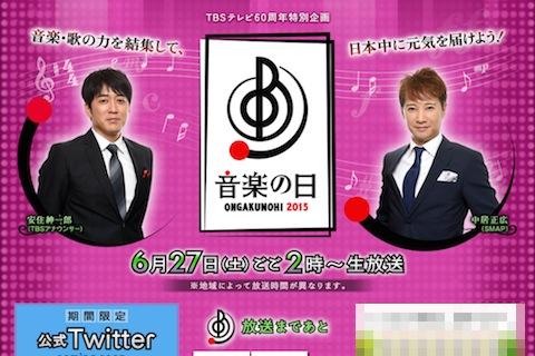 乃木坂46がTBS系「音楽の日2015」に出演決定
