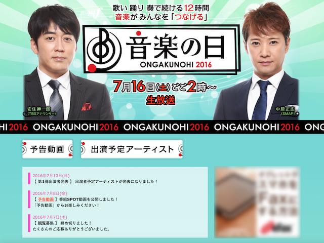 「音楽の日2016」に乃木坂46、「CDTV-朝まで夏フェス!2016-」に欅坂46が出演へ