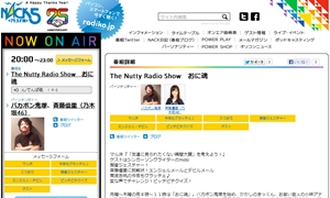 次回「おに魂」月曜日に乃木坂46生駒、衛藤がゲスト出演
