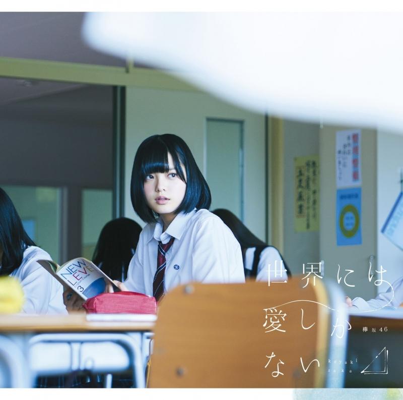 欅坂46、2ndシングル「世界には愛しかない」が前作累計超えの自己新記録・累計36.8万枚