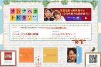 NHK「オトナへのトビラTV」番組サイト