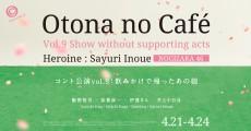 乃木坂46齋藤飛鳥が次号「EX大衆」の表紙に決定、寺田蘭世撮り下ろしも