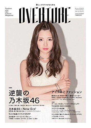 「OVERTURE」No.001(表紙:白石麻衣/発行:徳間書店)