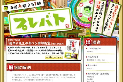 乃木坂46生駒里奈がTBS「プレバト!!」に再登場、俳句コーナーで作品披露