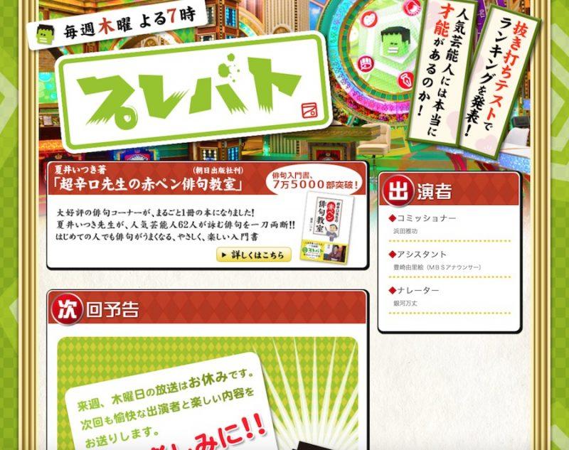 乃木坂46若月佑美、1月放送「プレバト!! 新春3時間SP」で水彩画に挑戦
