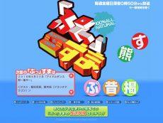 乃木坂46樋口日奈、フジテレビ「超速GO音」でナレーターに挑戦