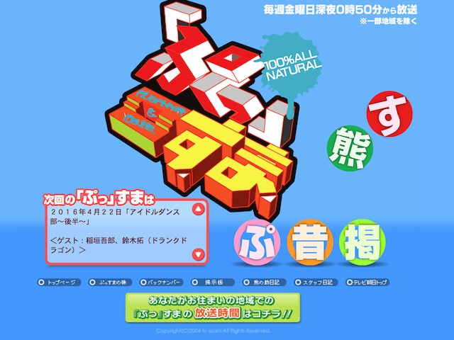 乃木坂46生田絵梨花が「『ぷっ』すま」にゲスト出演、新企画「超えてくる食堂」参加