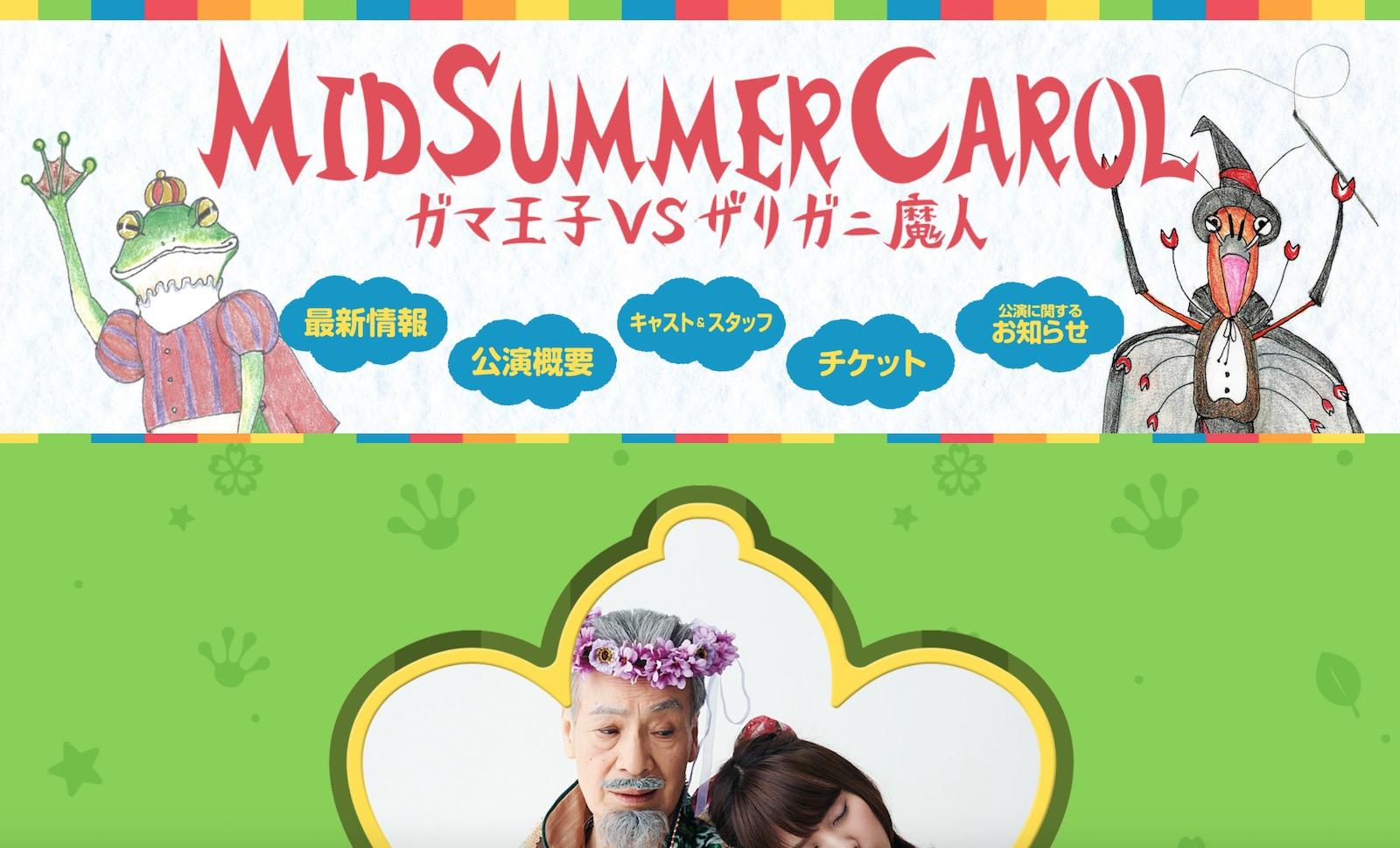 舞台『MIDSUMMER CAROL ガマ王子 vs ザリガニ魔人』