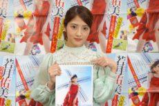 乃木坂46・若月佑美1st写真集発売記念『パレット工事中』(SHOWROOM)