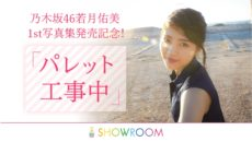 乃木坂46若月佑美1st写真集発売記念「パレット工事中」(SHOWROOM)