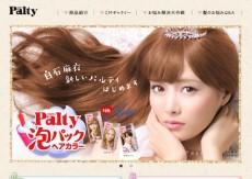 palty-site-shiraishi