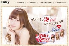 palty-site-shiraishi02