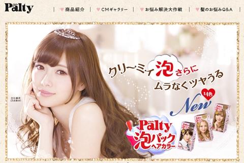 白石麻衣出演の「Palty」新CMが公開、テーマソングに乃木坂46『立ち直り中』